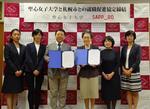 聖心女子大学が札幌市と「学生UIターン就職促進に関する協定」を締結