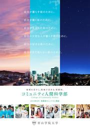 青学CCSパンフ表紙.jpg