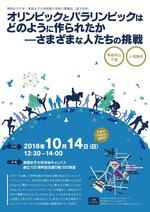 実践女子大学文学部英文学科がシンポジウム「オリンピック・パラリンピックはどのように作られたか -- さまざまな人たちの挑戦」  10月14日(日)渋谷キャンパスにて開催