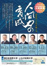 東日本国際大学が公開授業「人間力の育成」(全5回)を開催 -- 著名な講師陣が「志をもってやり抜く力」を語る