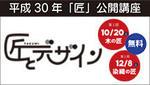 静岡文化芸術大学が匠公開講座「匠とデザイン」(全2回)を開催 -- 日本の伝統建築・伝統工芸についての理解を深める