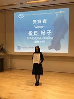 藍野大学 松田紀子講師が「2018年度 大学英語教育学会賞(JACET賞)」を受賞