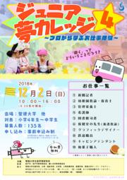 ジュニア夢カレッジ4チラシ(表).png