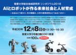 敬愛大学が12月8日に総合地域研究所シンポジウム「Alとロボットが作る未来社会と人材育成」を開催 -- ロボット開発の第一人者である古田貴之氏が基調講演