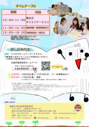 ジュニア夢カレッジ4チラシ(裏).png
