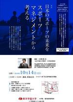 ''今''だからこそ学びたい、東洋学園大学大学院の一般向けセミナー「日本のスポーツの未来をスポーツマネジメントから考える」 -- 10月14日(日)13:00~14:30(予約不要、参加無料)