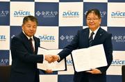 金沢大学とダイセルの協定締結.jpg