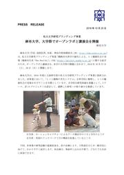 【麻布大学】研究ブランディング事業企画プレス1025_ページ_1.jpg