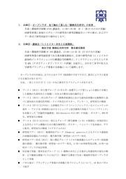 【麻布大学】研究ブランディング事業企画プレス1025_ページ_2.jpg
