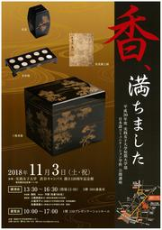 H30_nichikomi.jpg