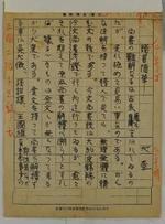 関西大学が、◆石濱純太郎没後50年記念国際シンポジウム「東西学術研究と文化交渉」を開催◆~大阪の誇るべき学者・文化人の生涯から学ぶ~