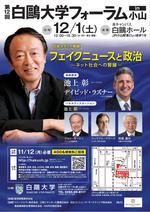 「第12回白鴎大学フォーラムin小山」を12月1日に開催 -- ゲストに池上彰氏らを迎え、日米メディアについて考察