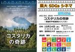 滋賀県立大学が、映画を観てSDGsを考える「県大SDGsシネマ」を開催 -- 第1回は10月24日に『コスタリカの奇跡』を上映