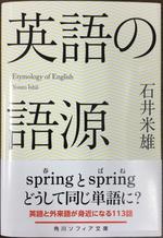 神田外語大学名誉教授(元学長) 故 石井米雄著『英語の語源』が8月24日に刊行~英語と外国語が身近になる本~