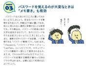 情報セキュリティガイド_ページ_06.jpg