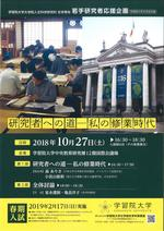 学習院大学が10月27日に若手研究者応援企画「研究者への道 -- 私の修業時代」を開催