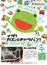 イザ!カエルキャラバンin共立女子大学.jpg
