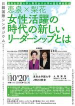 恵泉女学園大学が10月20日に韓国の梨花女子大学と協定を締結、記者会見を開催 -- 同日には記念シンポジウム「恵泉×梨花 女性活躍時代の新しいリーダーシップとは」も