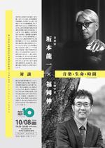 青山学院大学がトークインベント「対談<坂本龍一×福岡伸一:音楽・生命・時間>」を開催