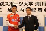 びわこ成蹊スポーツ大学サッカー部の清川流石選手が愛媛FCに加入内定 -- 同大から13人目のJリーガー誕生へ