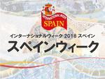 「インターナショナルウィーク2018スペイン(スペインウィーク)」開催のご案内