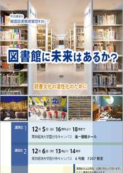 図書館に未来はあるか 表.png