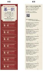 神田外語大学・鶴岡ゼミと幕張ブログコミュニティサイトmakusta(マクスタ)が学割回数券「幕割(まくわり)」を共同企画 -- 学生利用者拡大を目指して幕張エリアの飲食店とコラボレーション