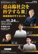 学習院大学が11月24日にシンポジウム「『超高齢社会を科学するIII』-- 健康寿命のサイエンス --」を開催