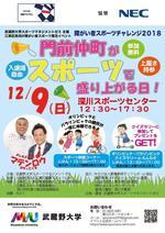 武蔵野大学スポーツマネジメントゼミが、東京2020応援プログラム「障がい者スポーツチャレンジ2018」を開催致します。