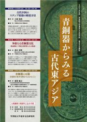 【差し替え】012992_東洋文化講座_A4チラシ_1101-01-1.jpg
