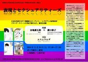 表現とセクシュアリティーズ.jpg