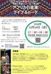グローバル共生セミナー(配布).jpg
