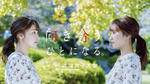 清泉女子大学が新キャッチコピー「向き合うひとになる。」をテーマにした動画を公開 -- ドローンによる空撮でキャンパスを一望