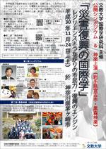 文教大学国際学研究科主催公開シンポジウム「災害復興の国際学」を茅ヶ崎市で開催