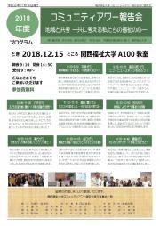 コミアワ報告会プログラム%E3%80%802018%E3%80%80完成版 (1).jpg
