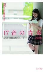 第21回 神奈川大学全国高校生俳句大賞 選考結果について