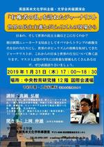 学習院大学が1月31日に朝日新聞編集委員・真鍋弘樹氏の講演会「『有権者の乱』を訪ねたジャーナリスト -- 世界の民主主義とポピュリズムの現場から」を開催