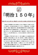 聖心女子大学図書館で12月15日まで「武島羽衣 -- 『明治150年』特別展示」を開催
