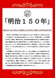 明治150年 ポスター.jpg