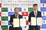 常葉大学が静岡県警と包括連携協定を締結 -- 地域見守りのパトロール活動「ランパト」を開始