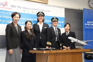 昭和女子大学附属昭和高校で女性パイロットが講演