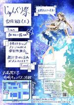 武蔵野大学は、12月8日(土)、学生主体の環境イベント『じゅんぐり祭』を開催します。