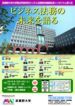 『ビジネス法務の未来を語る』武蔵野大学大学院 法学研究科ビジネス法務専攻開設記念シンポジウム第1回 -- 12月15日(土)開催 --