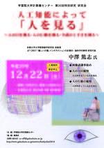 学習院大学が12月22日(土)に一般公開講座「人工知能によって『人を見る』~人の目を測る・人の行動を測る・介護の上手さを測る~」を開催