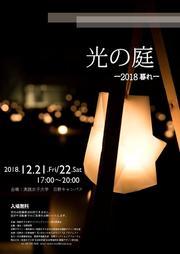 光の庭2018暮れポスター表.jpg