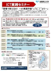 ICT実践セミナー2018年度開催チラシ01_20181108.jpg