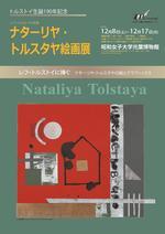 トルストイ生誕190年記念 ナターリヤ・トルスタヤ絵画展 開催 -- 昭和女子大学光葉博物館
