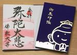 佛教大学オリジナルグッズ「朱印帳」売れ行き好調につき、表紙色新色(2色)を販売