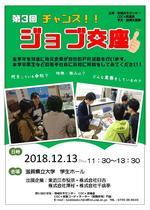 滋賀県立大学が12月13日に学生と地元企業(団体)の若手社員の交流イベント「第3回ジョブ交座(こうざ)」を開催 -- 地元就職率の向上と雇用創出による地方創生の推進を図る