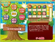 分野選択画面.png